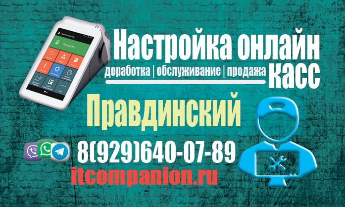 Кассовый аппараты Правдинский посёлок