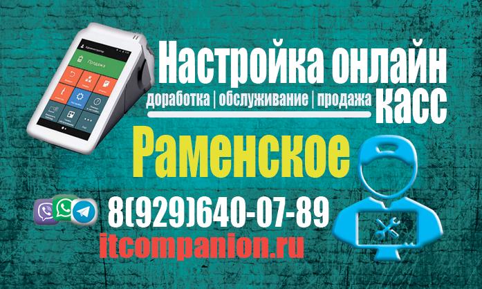 Настройка касс Раменское