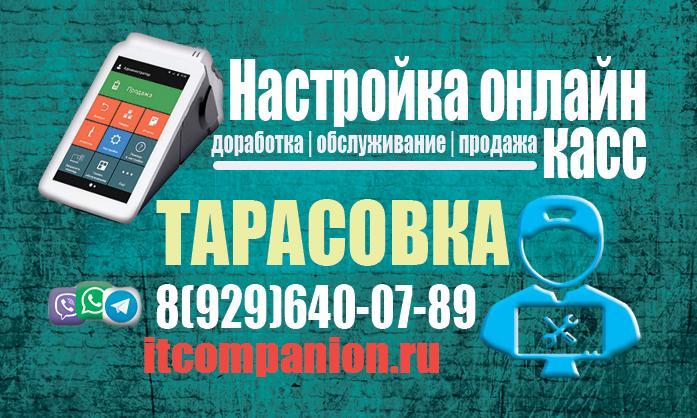 Настройка касс Тарасовка