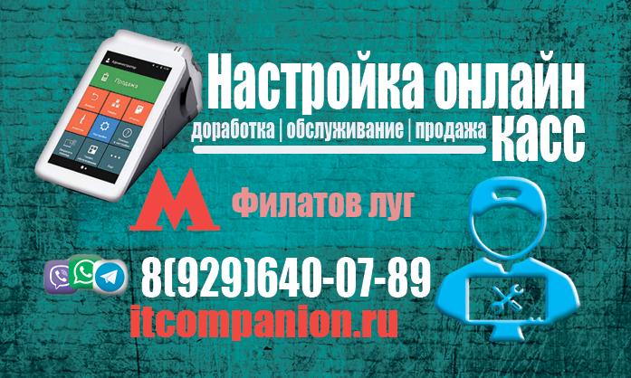 Настройка онлайн касс Филатов Луг