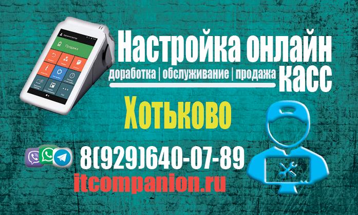 Онлайн кассы Хотьково