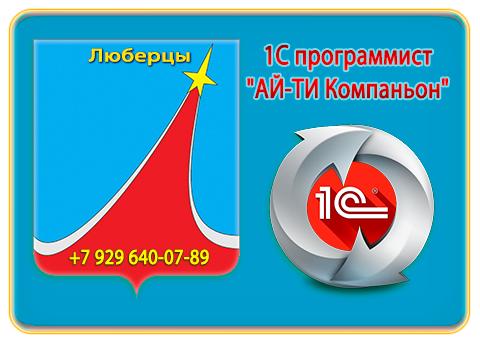 Частный программист 1С в Токарево