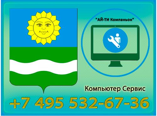 Компьютерный Сервис Истра
