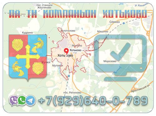 Срочная компьютерная помощь в районе г. Хотьково