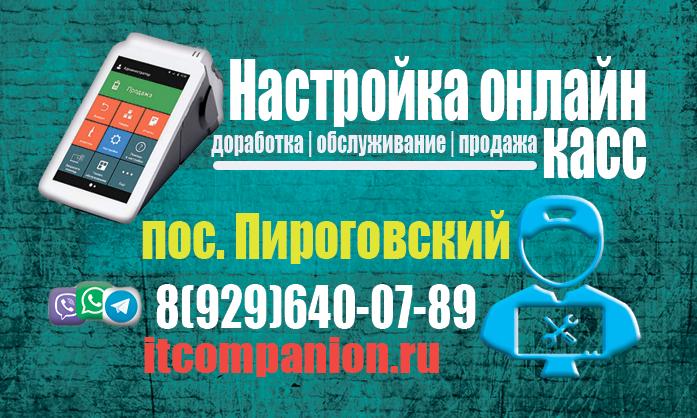 Кассовые аппараты в Пироговском