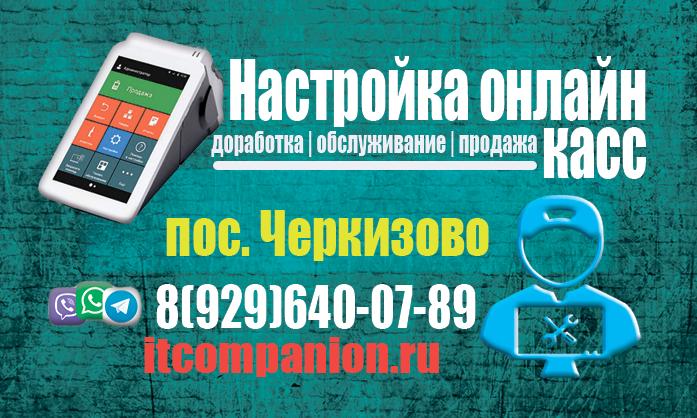 Настройка кассовых аппаратов Черкизово