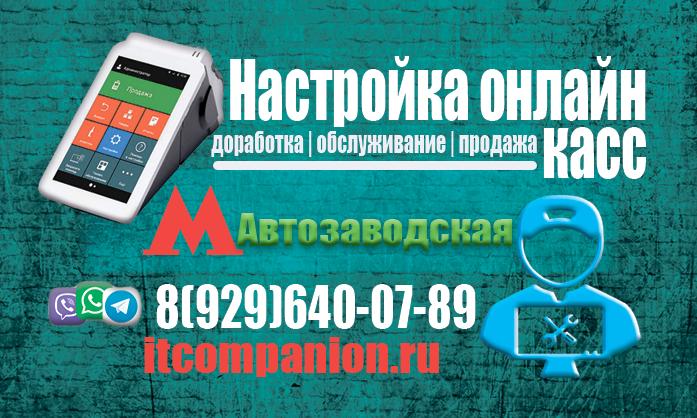 Кассовый аппарат Автозаводская