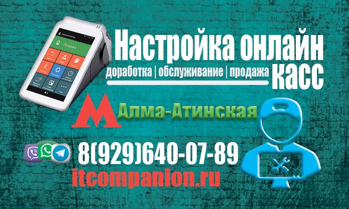 Кассовый аппарат Алма-Атинская