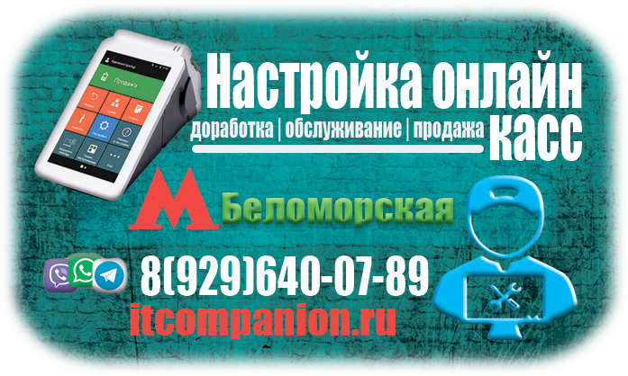 Настройка кассовых аппаратов в районе Беломороской
