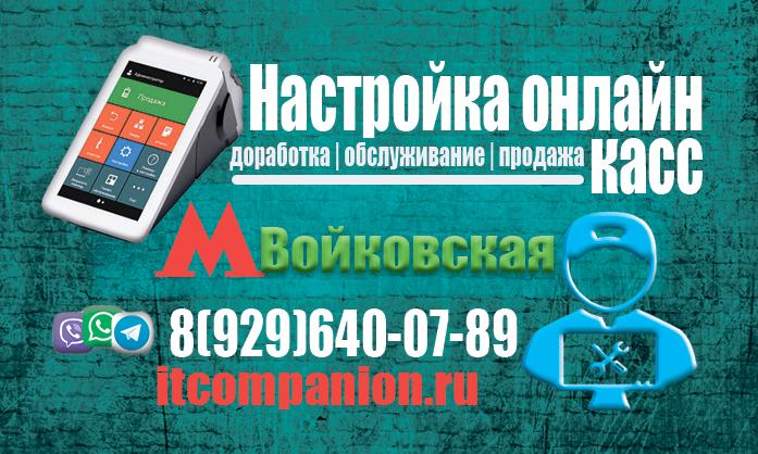 Настройка кассовых аппаратов метро Войковская