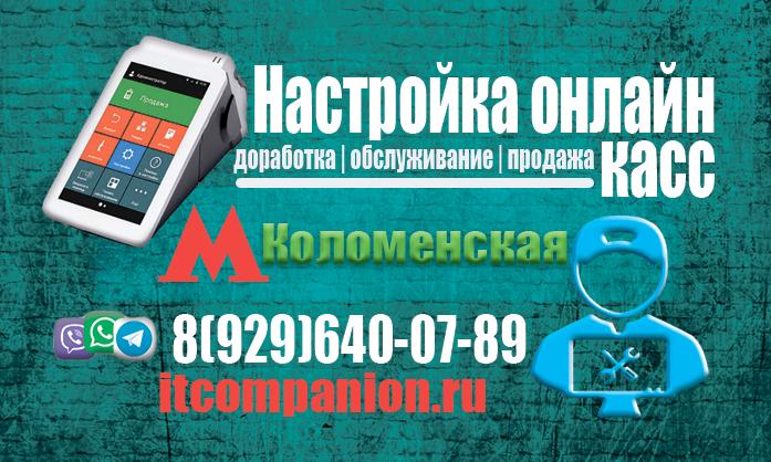 Кассовые аппараты Коломенская
