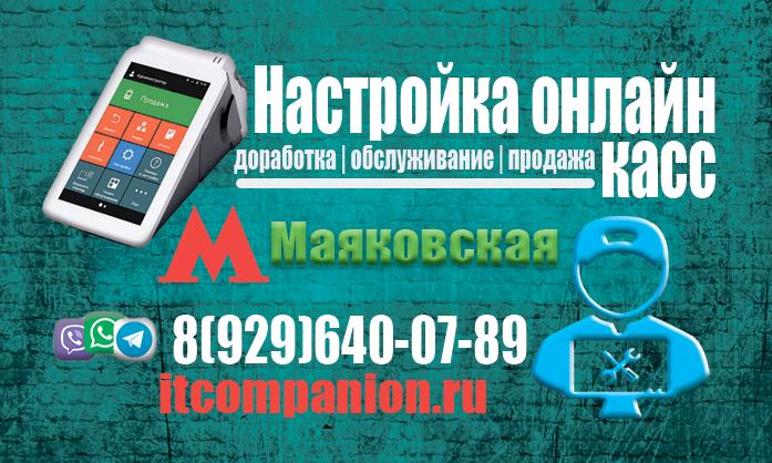 Кассовые аппараты метро Маяковская