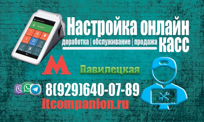 Настройка кассовых аппаратов Павелецкая