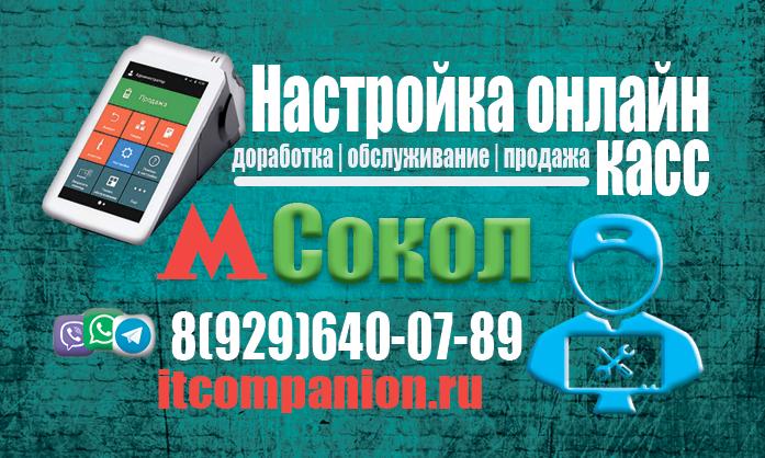 Кассовые аппараты метро Сокол