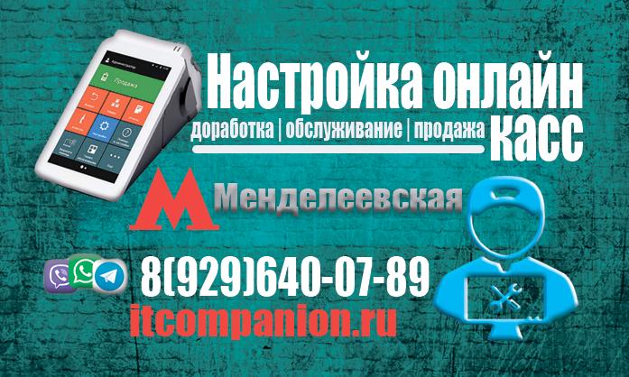 Настройка касс на Менделеевской