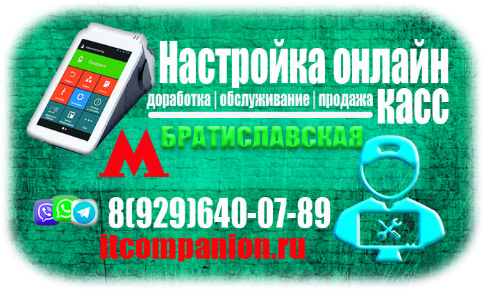 Мастер по онлайн кассам Братиславская