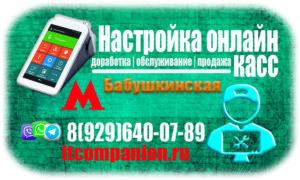 Настройка кассового оборудования с гарантией Бабушкинская