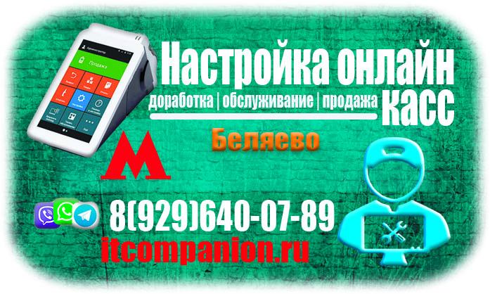 Онлайн кассы Беляево