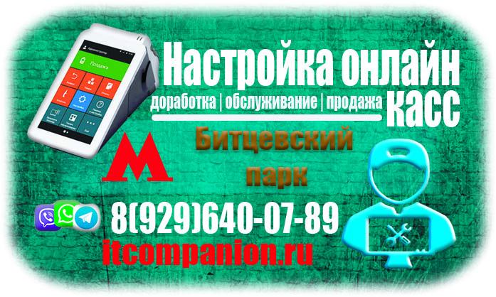 Настройка кассового оборудования метро Битцевский парк