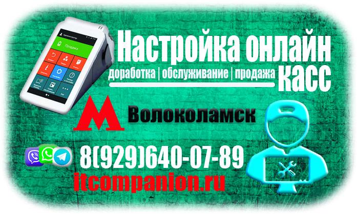 подключение Онлайн кассы Волоколамск