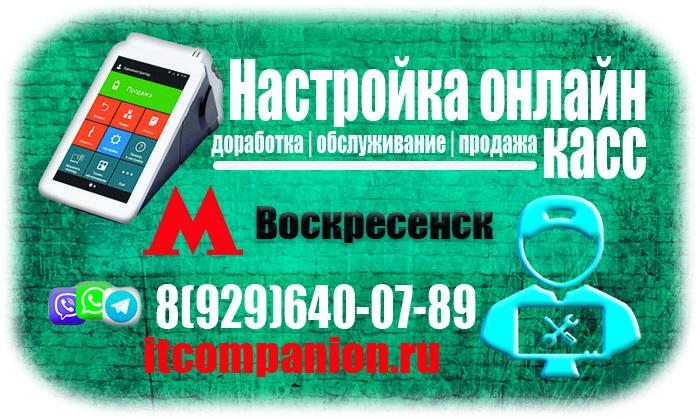Комплексное обслуживание онлайн касс в Воскресенске
