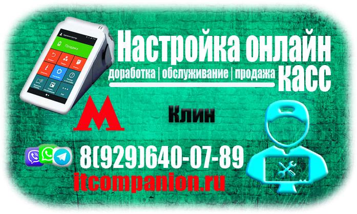 Настройка онлайн кассы, зарегистрировать ККТ, ЭЦП, ОФД в ФНС