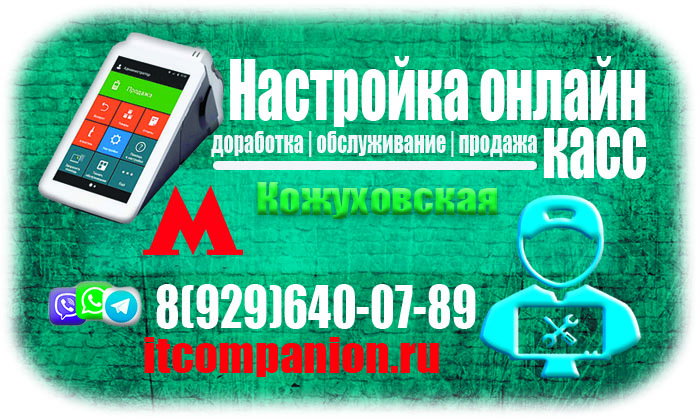 Мастер по онлайн кассам Кожуховская