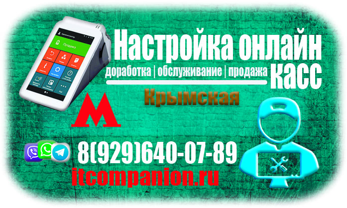 Онлайн кассы в районе метро Крымская