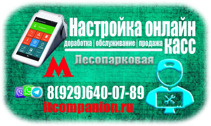 Настройка кассового оборудования с гарантией в районе м. Лесопарковая