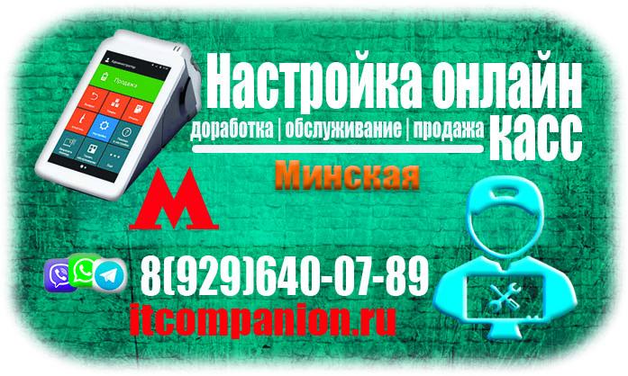 Кассовый Сервис метро Минская