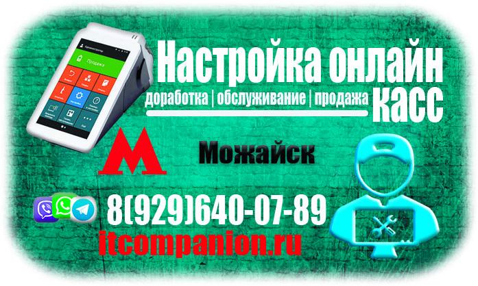 Настройка онлайн кассы Можайск