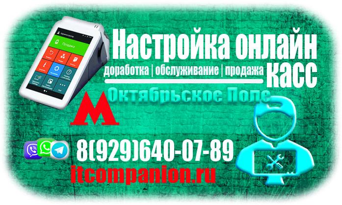 Обслуживание касс Октябрьское Поле