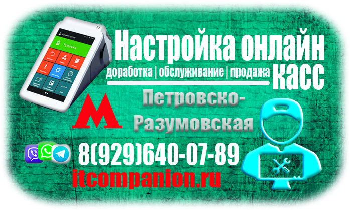 Настройка онлайн касс Петровско-Разумовская