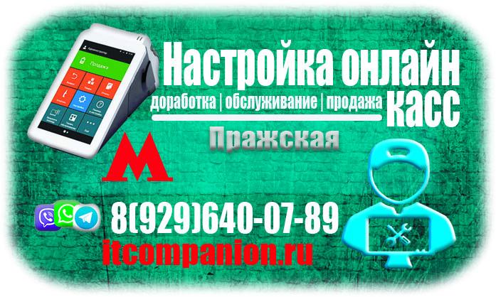 Онлайн кассы Пражская
