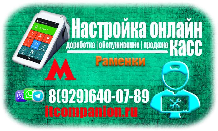 Продажа, доработка, настройка онлайн касс с гарантией в районе Раменки
