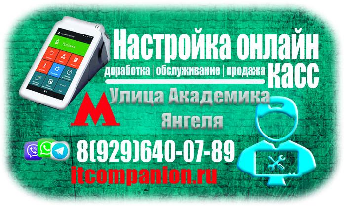 обслуживание онлайн касс в районе метро Академика Янгеля