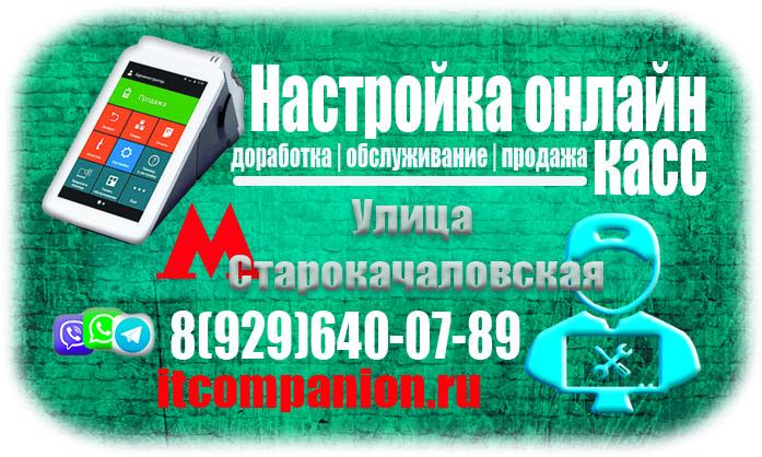 Оналайн кассы Улица Старокачаловская
