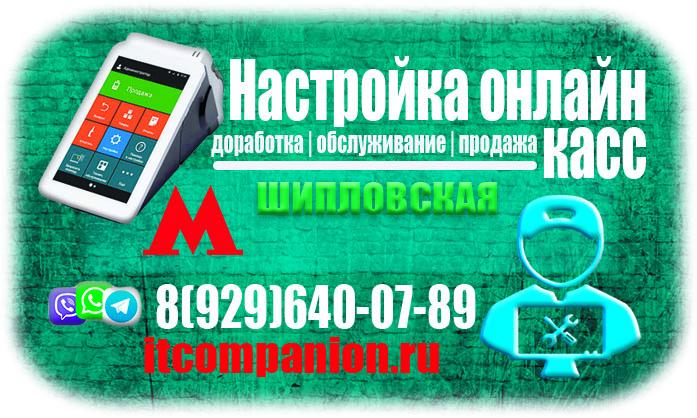 Обслуживание касс в районе Шипиловская