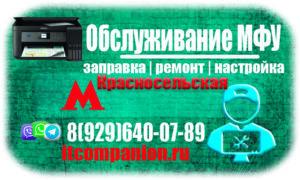 Принтер Сервис Красносельская