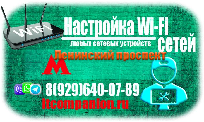 Обслуживание роутеров в районе метро Ленинский проспект