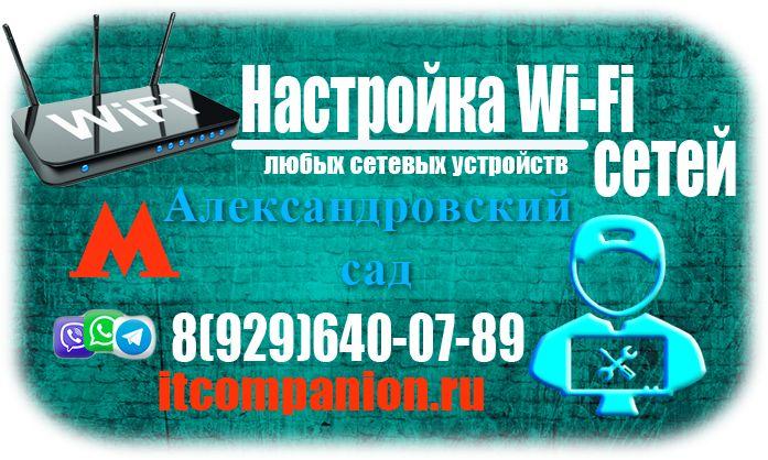 Настройка вай-фай Александровский сад