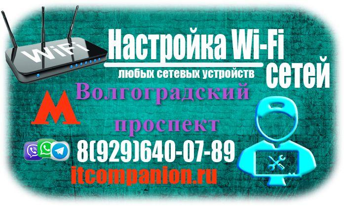 Настройка вай-фай Волгоградский проспект