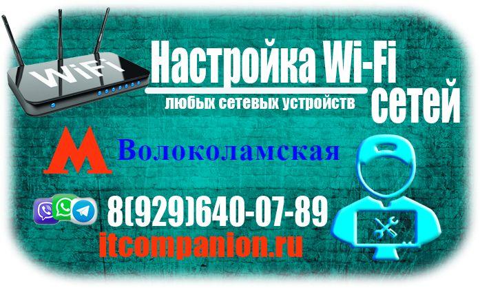 Настройка вай-фай Волоколамская