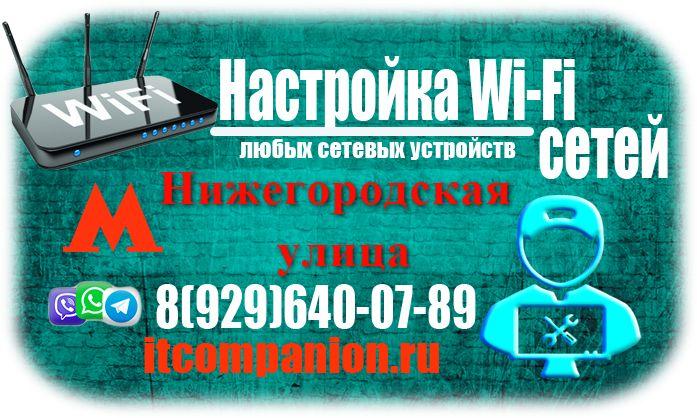 Настройка вай-фай Нижегородская улица