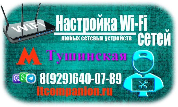 Настройка вай-фай Тушинская