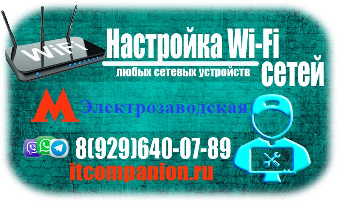 Настройка вай-фай Электрозаводская