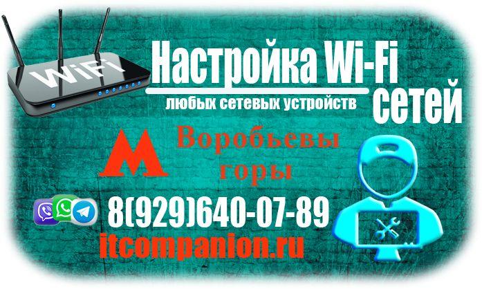 Настройка Wi-Fi Воробьевы горы