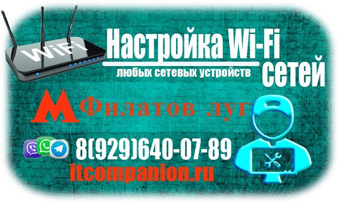 Настройка Wi-Fi Филатов луг
