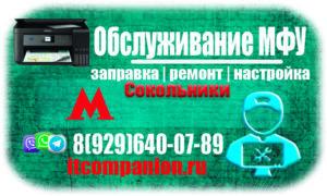 Принтер Сервис Сокольники