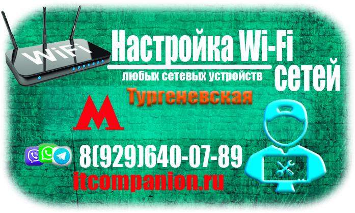 Настройка роутера Wi-Fi в районе метро Тургеневская